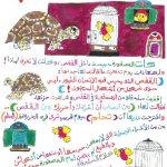 قصص متنوعه للاطفال6