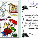 قصص للاطفال1