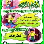 رسومات وادعية واذكار اسلامية 1