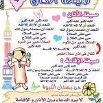 رسومات وادعية واذكار اسلامية 3