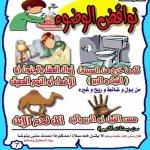 رسومات وادعية واذكار اسلامية 4