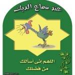 رسومات وادعية واذكار اسلامية 5