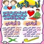 رسومات وادعية واذكار اسلامية 8