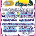 رسومات وادعية واذكار اسلامية 9