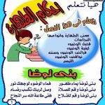 رسومات وادعية واذكار اسلامية 11