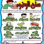 رسومات وادعية واذكار اسلامية 12
