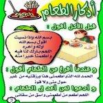 رسومات وادعية واذكار اسلامية 13