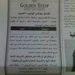 اعلانات الوظائف الشاغرة بجريد4