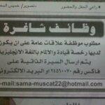 اعلانات الوظائف الشاغرة بجريد1