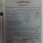 جامعة السلطان قابوس..وظيفة جد1