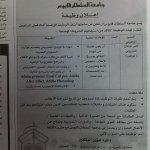 جامعة السلطان قابوس..وظيفة جد2