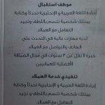 اعلانين...جريدة والوطن....الث2