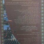 الحرس السلطاني وظائف1