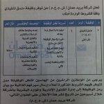 بريد عمان...وظائف جديدة...الس2