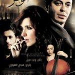 فيلم الوتر 2011 Near DVD 1