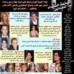 القائمة السوداء بالممثلين الم1