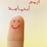 ابتسم1