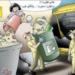 قواعد السلامة العامة في شهر ر1