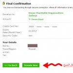 شرح بالصور طريقة التبرع عن طر9