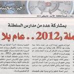 حفل تدشين حملة ▌▌ 2012 .. عا1