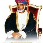 مولاي السلطان قابوس