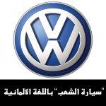 سيارات العالم13
