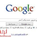 جوجل1