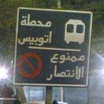 في مصر فقط 11