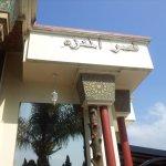 مطعم قصر المنزه بالرباط 2
