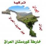 خارطة كوردستان العراق Size:114.60 Kb Dim: 1063 x 945