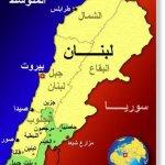 لبنان Size:33.80 Kb Dim: 370 x 508