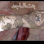 نقوش حناء للبحرينيه بنت الماج8 Size:201.70 Kb Dim: 550 x 289