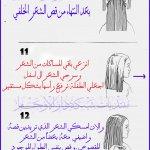 دوره في قص الشعر11