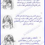 دوره ف قص الشعر6