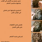 دروس لتفيف الشعر1