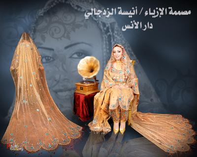 ازياء عمانية 2014 ازياء المصممة انيسه الزدجالي 2014