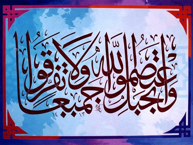 ابدأ يومك بذكر آية قرآنية ثم الصلاة على الحبيب المصطفى محمد  صلى الله عليه وسلم  -2- 14_3251_1066475719