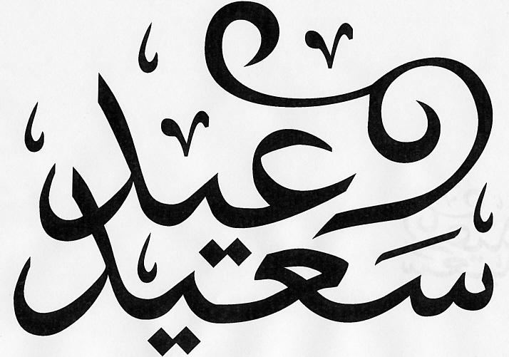 اجمل تهاني العيد (( صور العيد , مسجات العيد,, اناشيد العيد 14_611_1060961502.jp