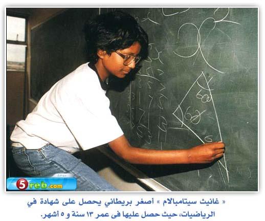 اصغر بريطانى يحصل على شهاده فى الرياضيات