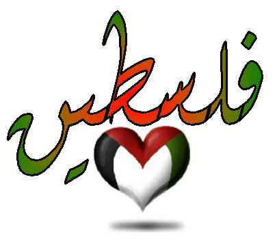 معلومات عن فلسطين 40_76244_1314075707