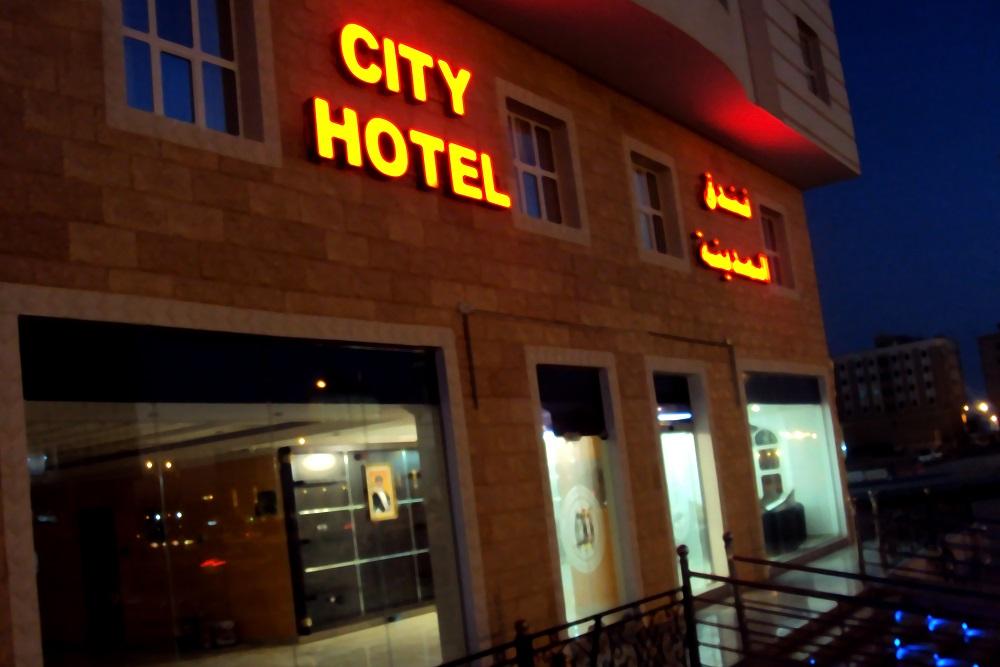 فندق سيتي صلالة Size:152.50 Kb Dim: 1000 x 667