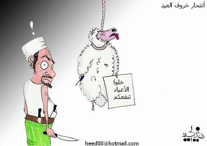 اضحك مع خروف العيد  .. 55_209565_1289941815