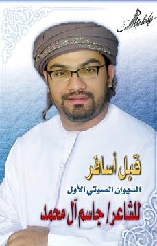 جاسم آل محمد